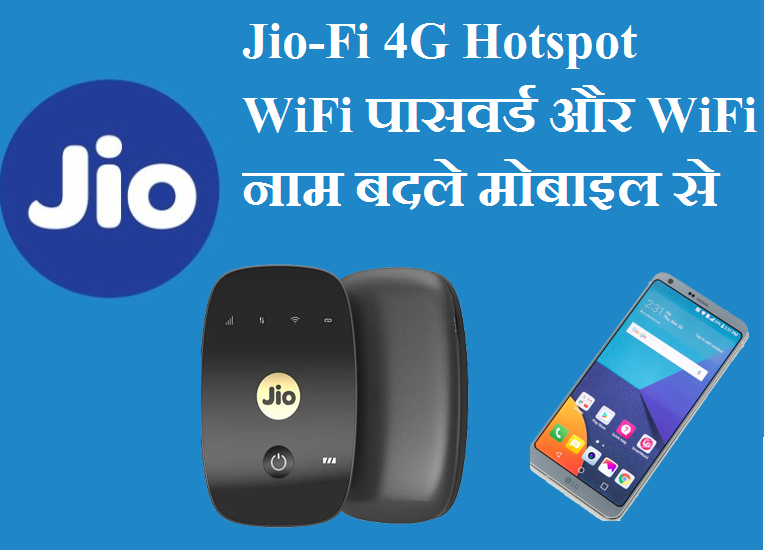 JioFi 4G hotspot Router WiFi Password and Name change