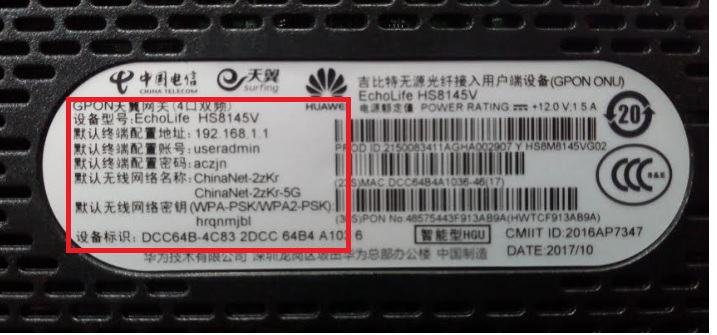 huawei ont hg8245 configuration